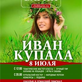 Праздник Ивана Купала в CLUBBARIN
