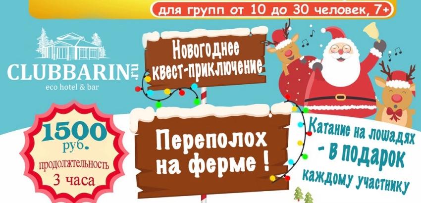 новогодний квесттттт